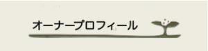 スクリーンショット 2014-08-05 11.16.05
